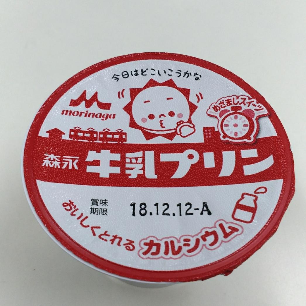 【リニューアル】森永の牛乳プリン【売ってるよ!!!】