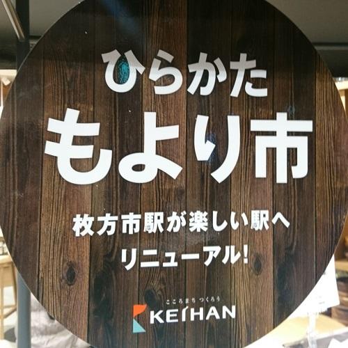 掲載開始!枚方市駅の駅ナカ商業施設「ひ…の画像