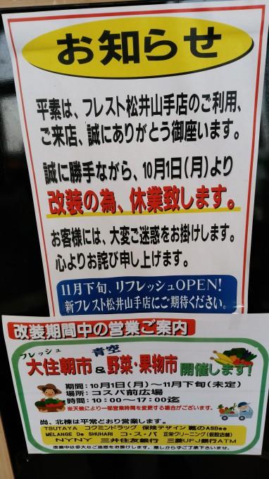 ★10月1日★京風お好み焼き!@フレスト松井…の画像
