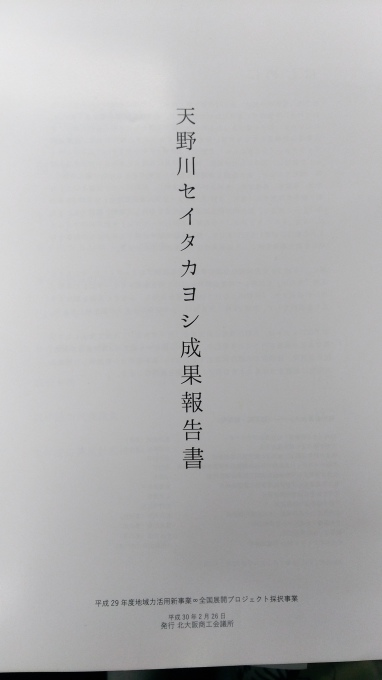 【追記】いいねも協力したセイタカヨシが…の画像