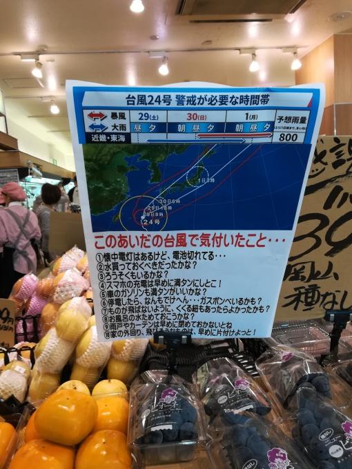 ★9月30日★まもなく台風が!!@おおさかパ…の画像