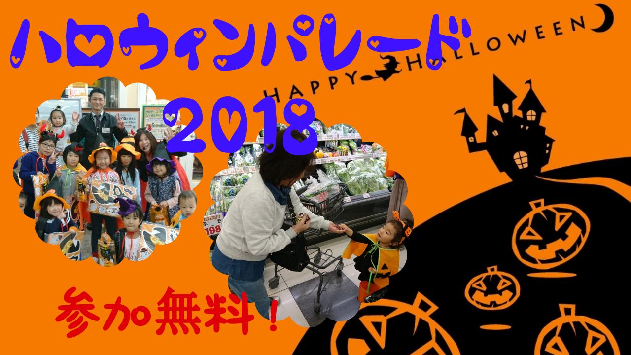【2018ハロウィンパレード…の画像