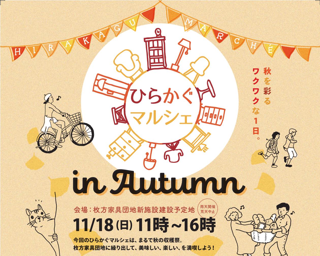 11月18日開催!「ひらかぐマルシェ in Autumn」続報!!【フツーnoお母さんがお伝…
