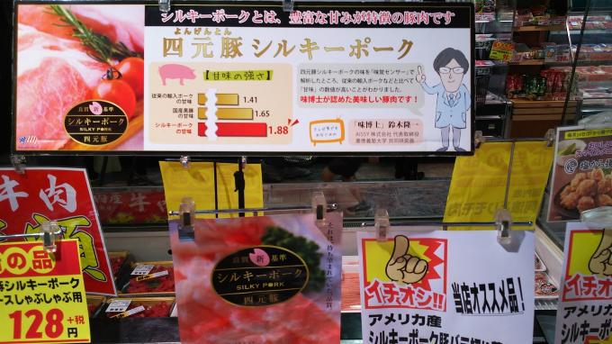 4元豚ポークのお味は…!の画像