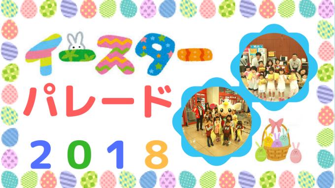 【2018イースターパレード…の画像
