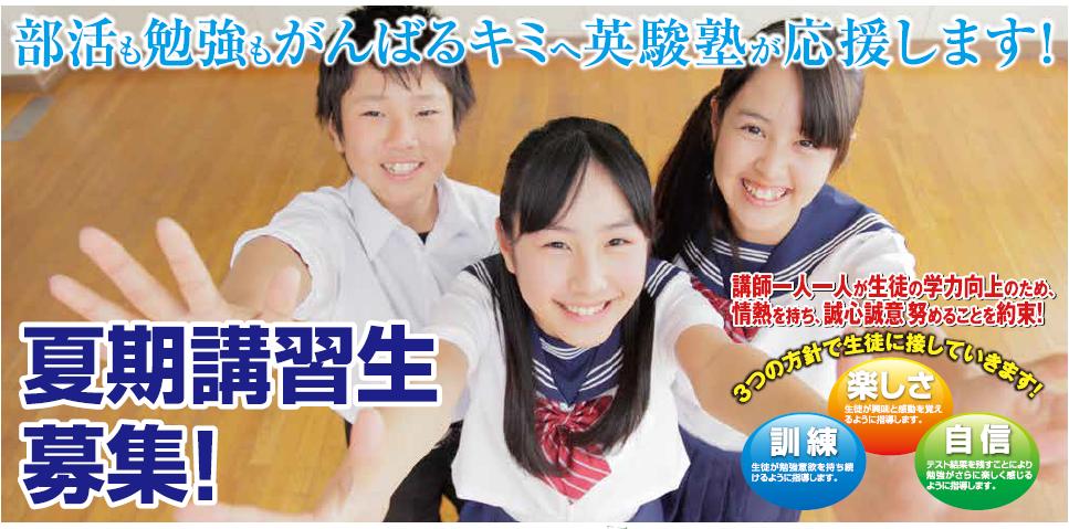 令和最初の夏休みは英駿塾で総復習!余裕…の画像