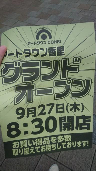 【続報②】アートタウンさん復活!カウント…の画像