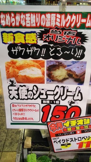 ★サボイ味道館香里ヶ丘店★天使のシューク…の画像