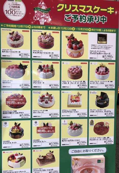 ★ライフ香里園店★はじめまして!【12月13…の画像