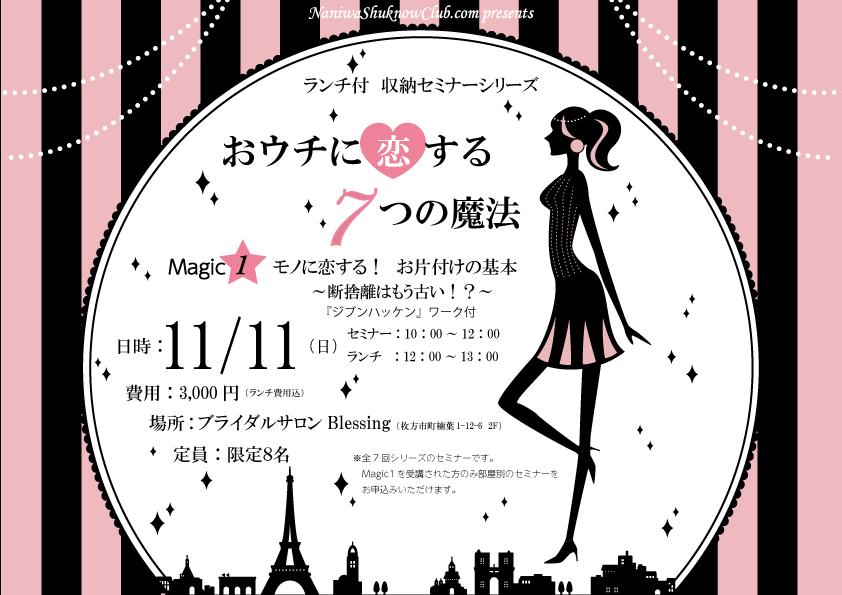 11月11日開催『おウチに恋する7つの魔法』セミナーのご案内! 【フツーnoお母さんが…