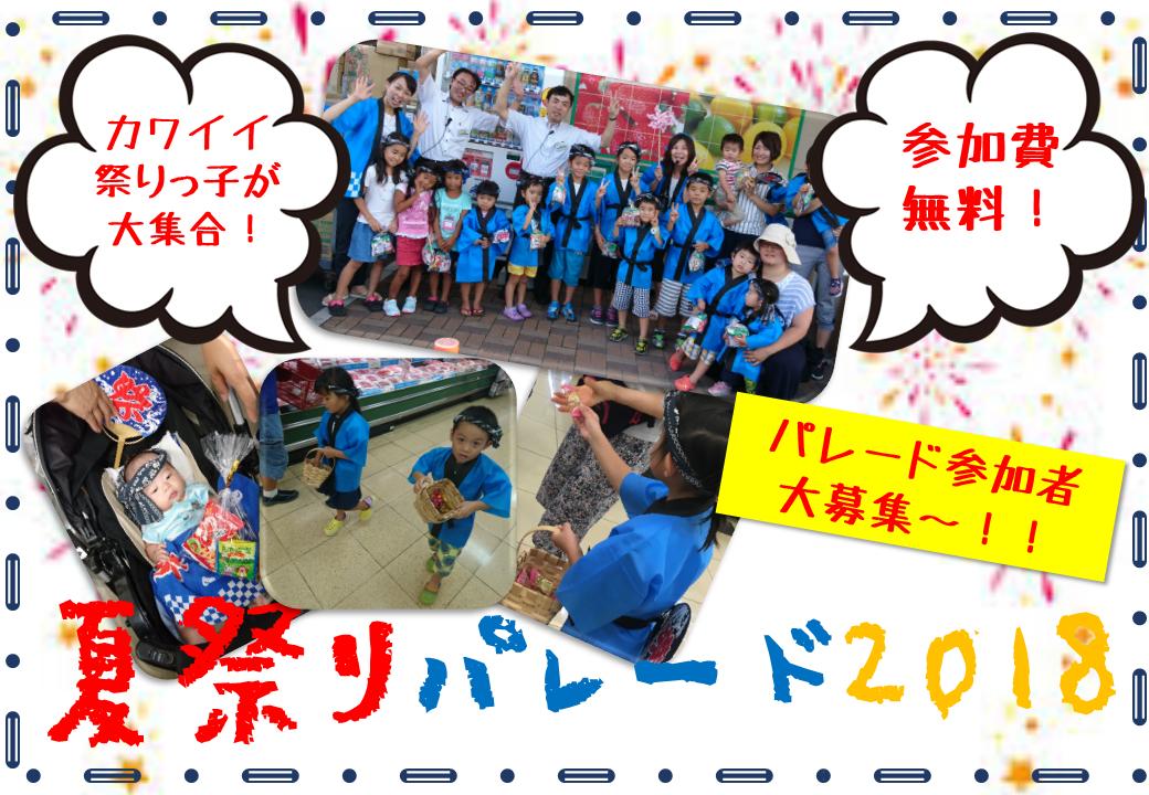 【2018夏祭りパレード】パレードに参…の画像