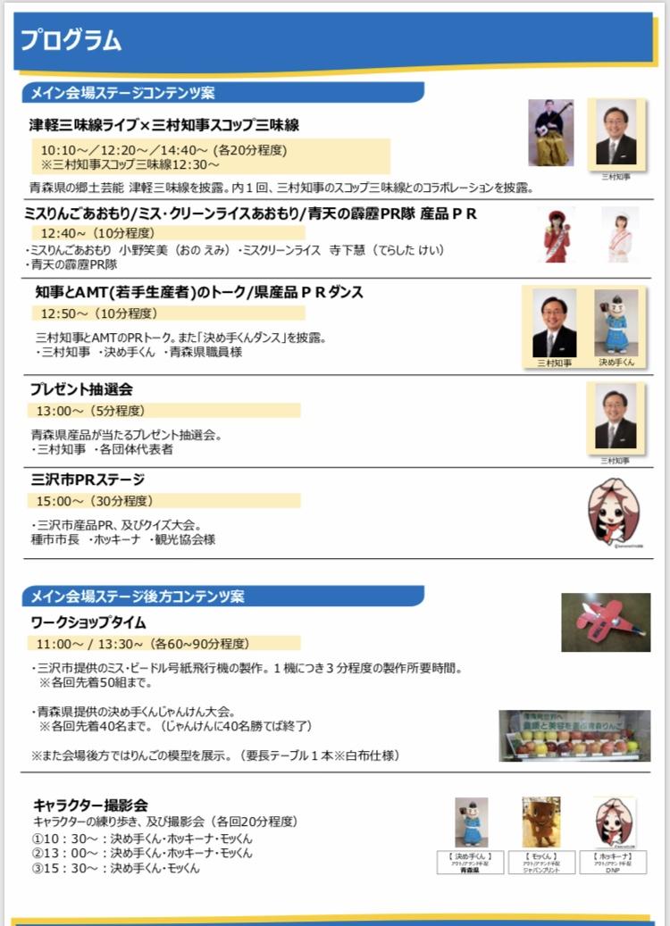 青森フェア開催!!イベント盛りだくさん☆…の画像