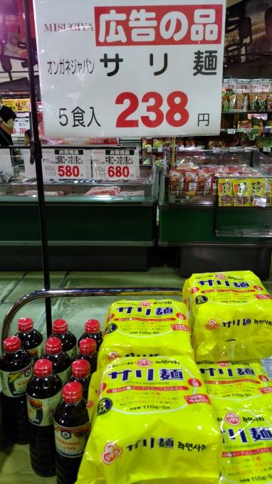 ★10月11日★鍋にサリ麺!@ミスギヤ京都八幡店の画像
