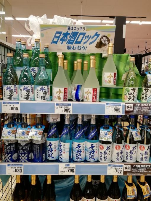 ★9月20日★色んなお酒が飲みたいなぁ♪♪@ イ…の画像