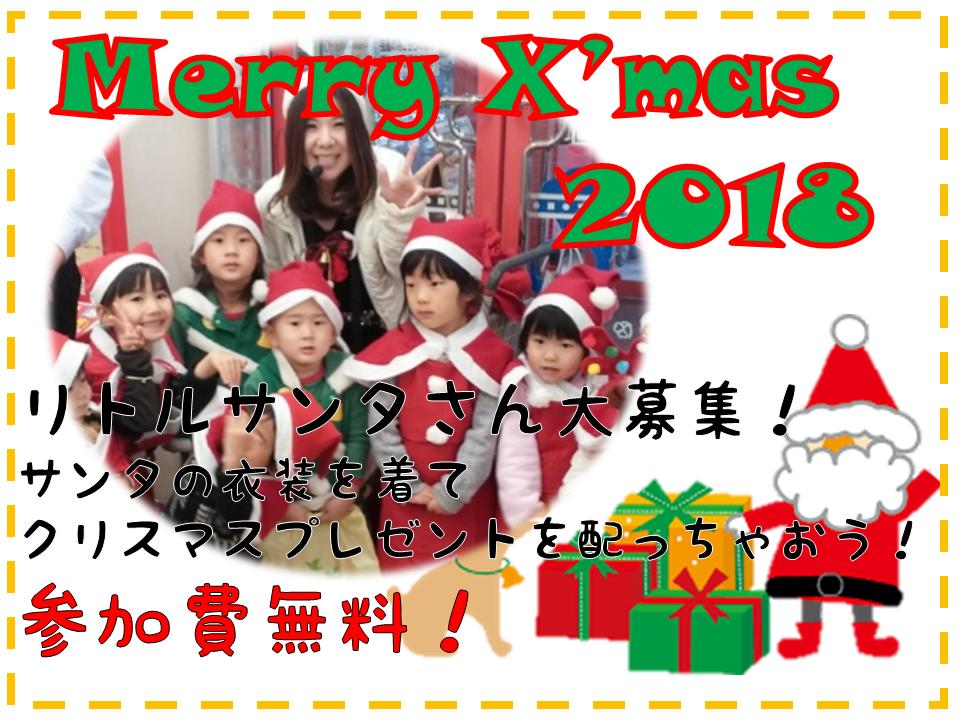 【2018クリスマスパレード】パレードに参…の画像
