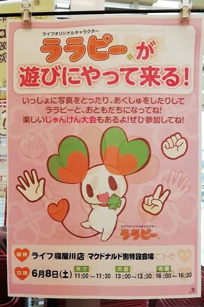 ★ライフ寝屋川店★6月8日ララピーがやっ…の画像