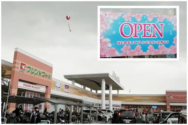 ★フレンドマート交野★2月15日OPENフレンドタウン行ってきました!