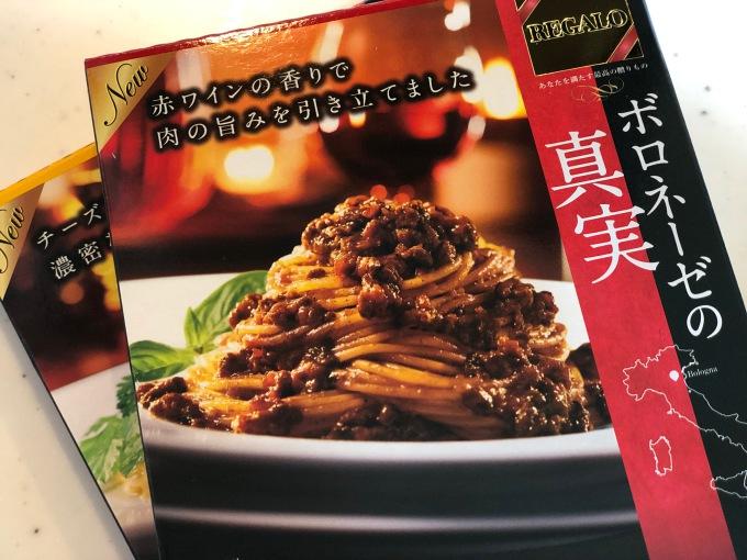 【肉食男子も喜ぶ肉パスタ!】REGALO ボ…の画像