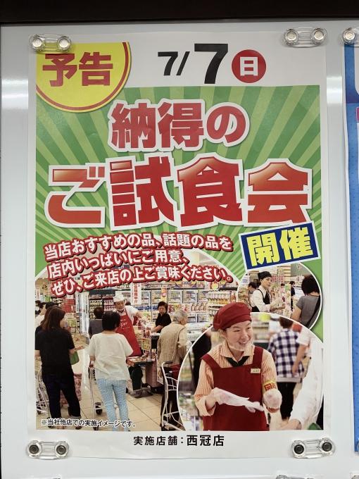 ★関西スーパー西冠店★7/7試食会!!