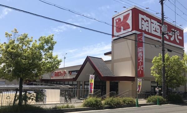 ★関西スーパー河内磐船店★お買い物しやす…の画像