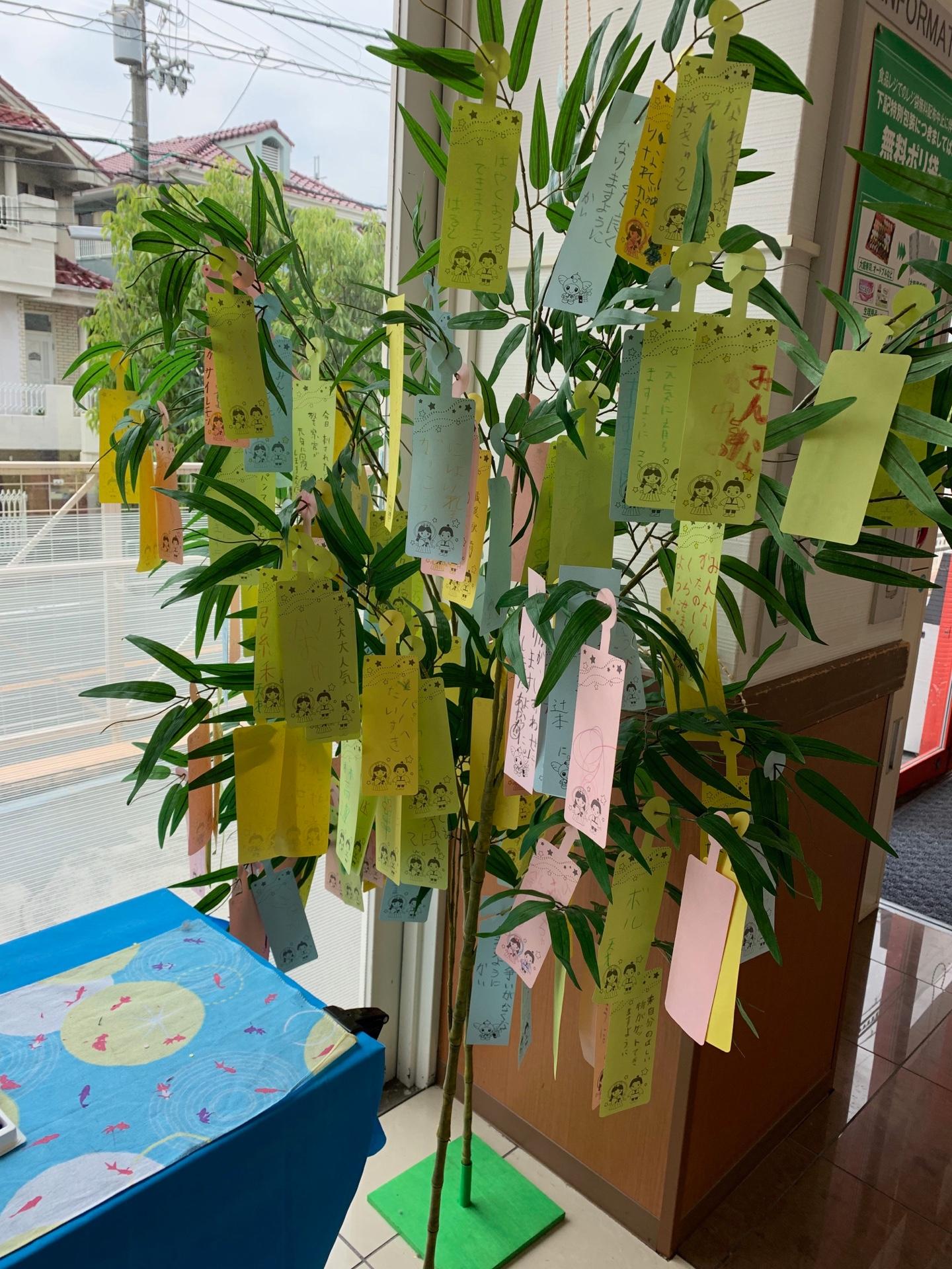 ★フレンドマート高槻美しが丘店★笹の葉さ~…の画像