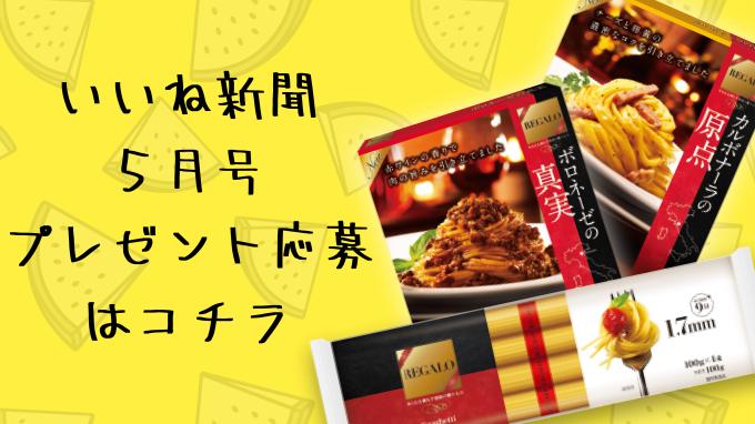 いいね新聞5月号 日本製粉 REGAROパスタシリーズ プレゼント応募ページ