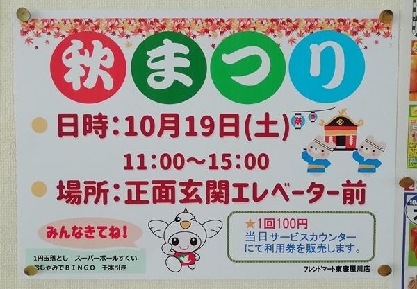 ★フレンドマート東寝屋川★10月19日秋祭り…の画像