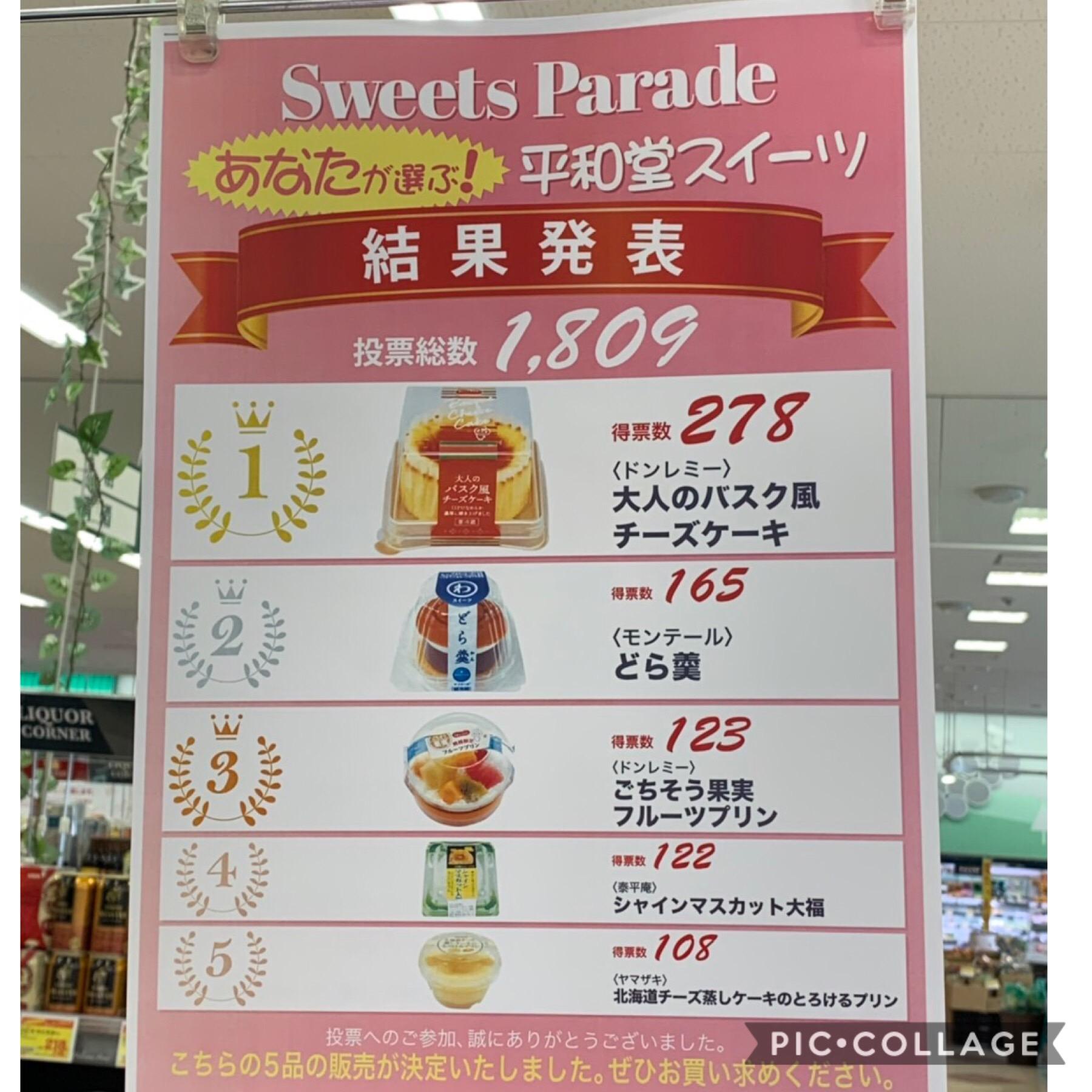 ★フレンドマート高槻氷室店★美味しいスィ…の画像