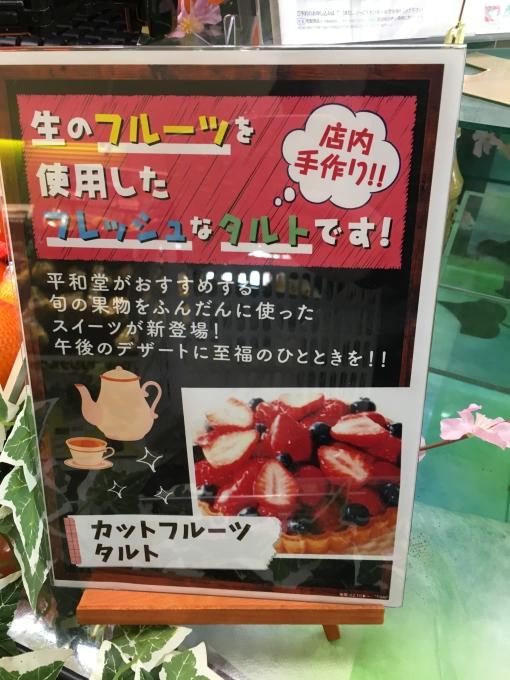 フレンドマート高槻川添店☆季節のフルーツ…の画像