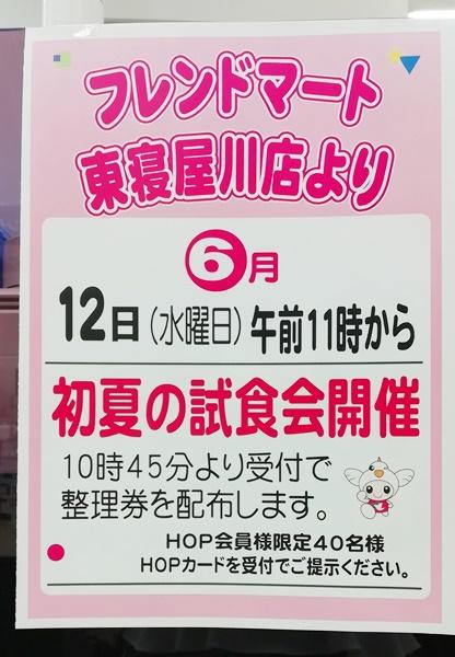 ★フレンドマート東寝屋川店★初夏の試食会…の画像