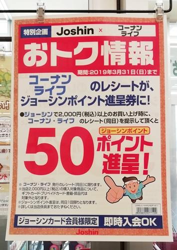 ★ライフ寝屋川店★春の新商品とキャンペー…の画像