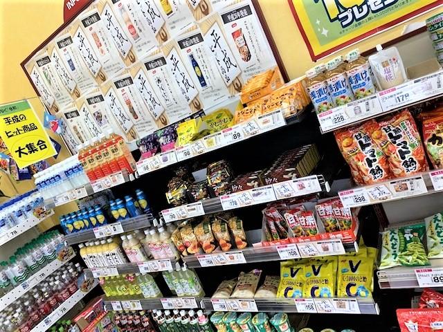 ★ライフ寝屋川黒原店★減塩って大事!【5月…の画像