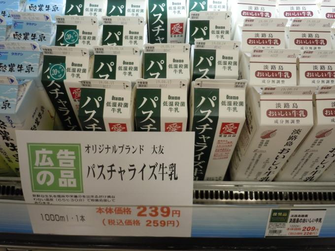 ★ラッキー枚方店★夏バテの季節は牛乳で栄…の画像