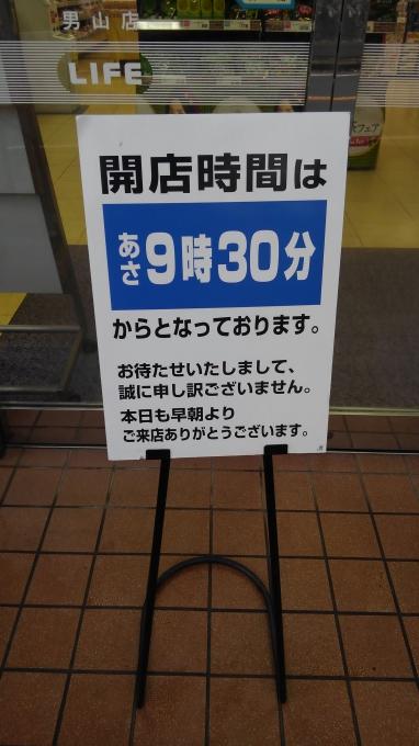 ★ライフ男山店★今日も良い物発見♪【2月22…の画像