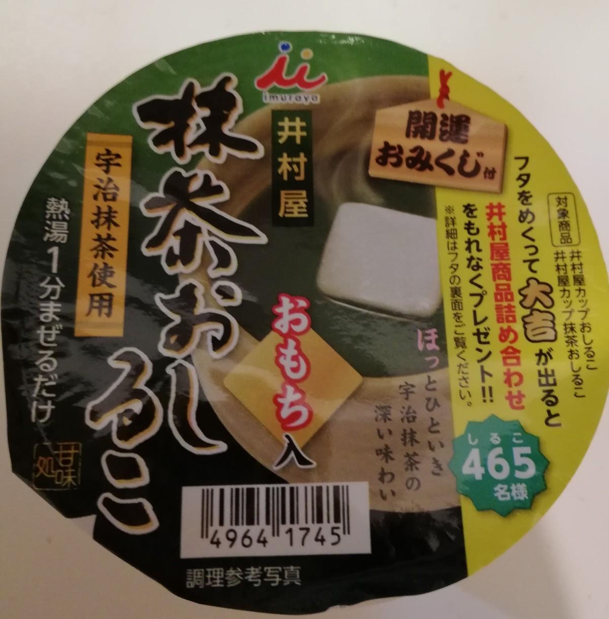 【さむーい季節はコレで決まり!】井村屋 抹茶おしるこ おもち入