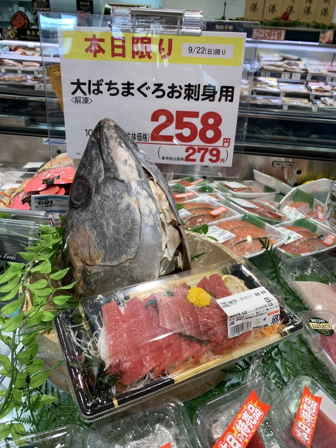 フレンドマート高槻氷室店★新鮮な魚!!