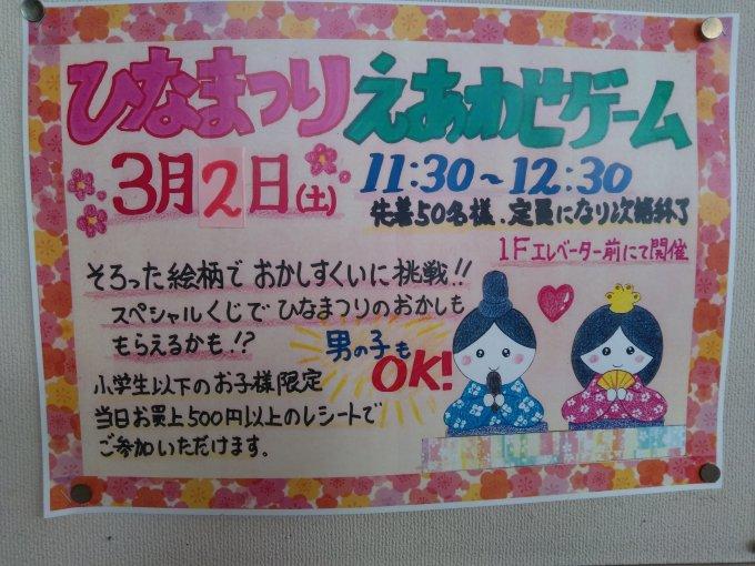 ★フレンドマート高槻氷室店★ ひな祭りイ…の画像