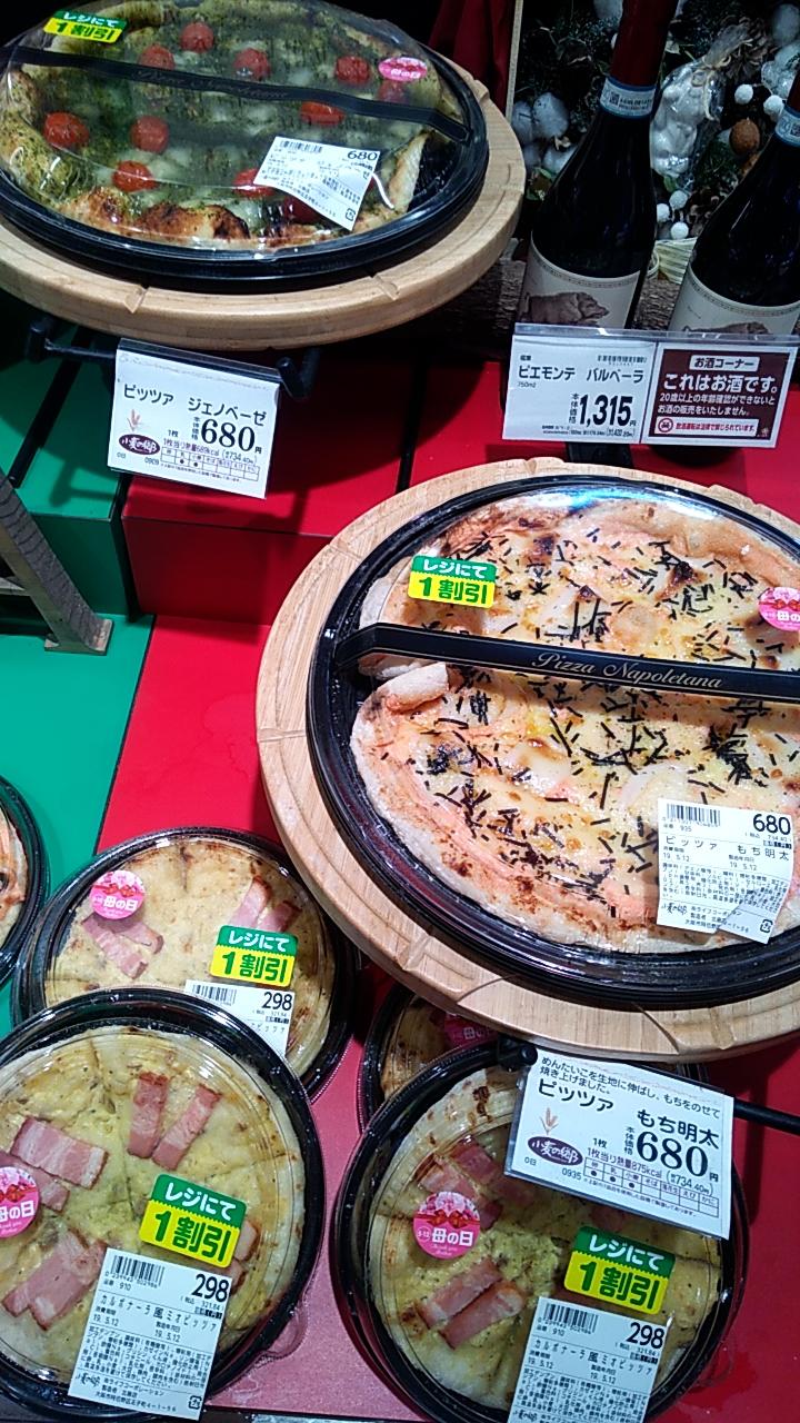 ★セントラルスクエア北畠店★焼きたてピザがスーパーで♪