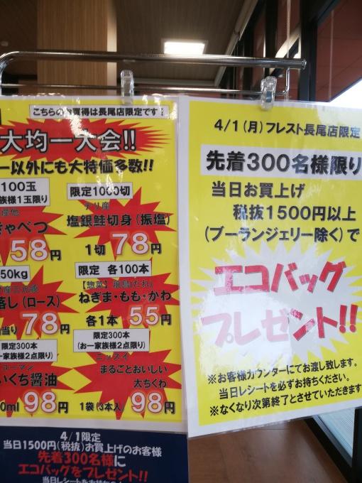 ★フレスト長尾店★毎日使う食材で温活いか…の画像