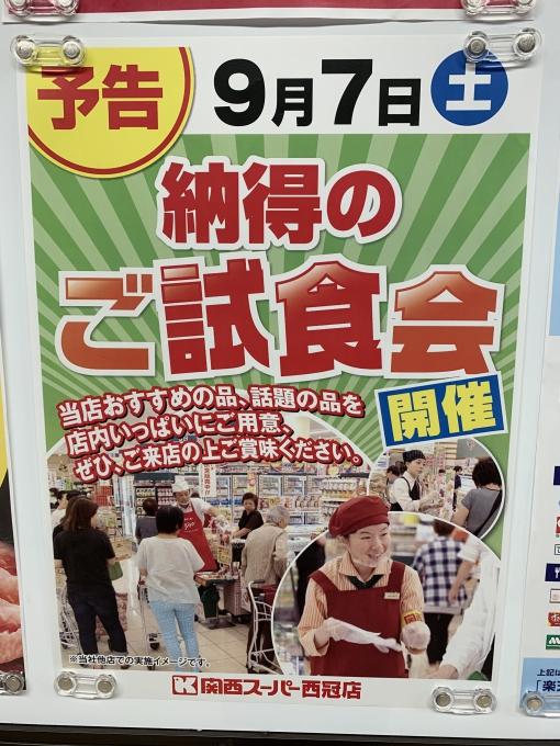 ★関西スーパー西冠店★待ってました!試食…の画像