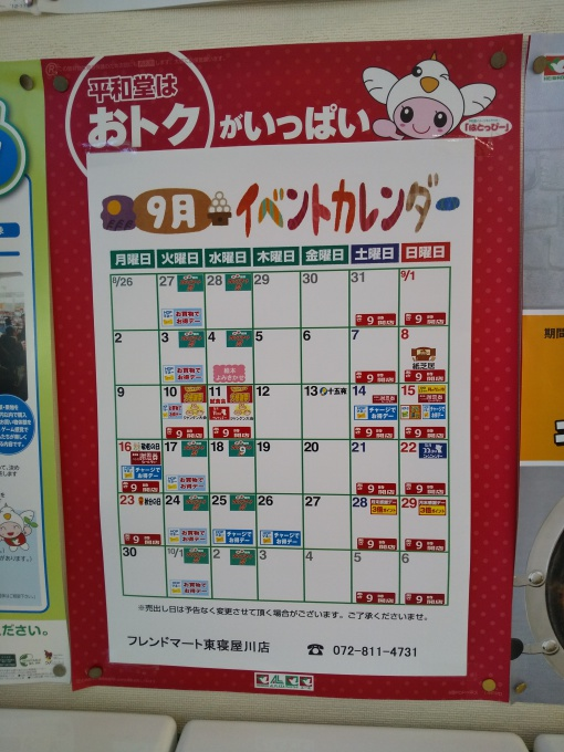 ★フレンドマート東寝屋川店★一日遅れてす…の画像