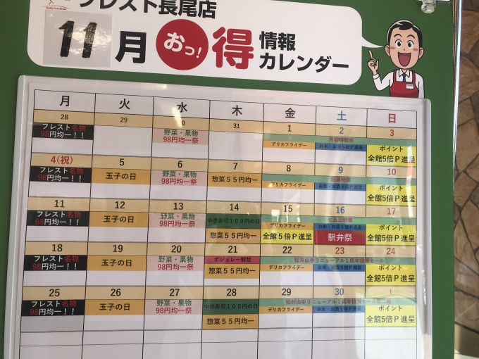 ★フレスト長尾店★イベントカレンダー