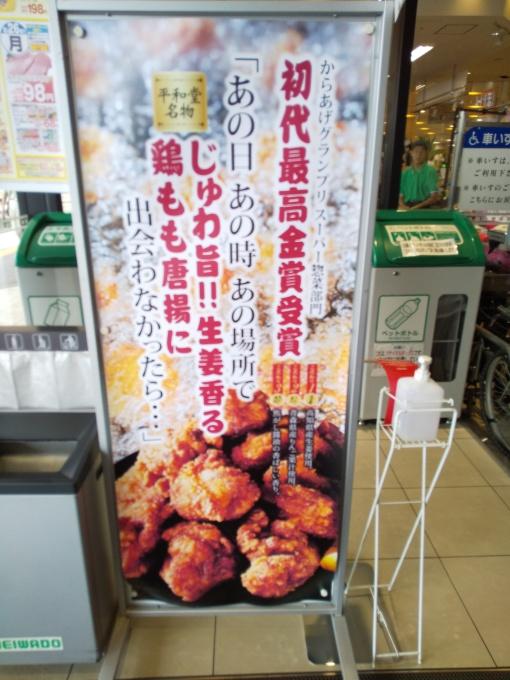 ★フレンドマートビバモール寝屋川店★夏バ…の画像