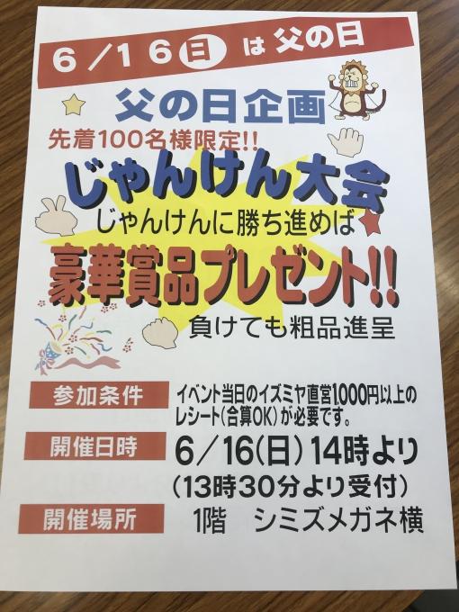 ★イズミヤ交野店★6月16日本気のじゃんけん大会!!【6月14日】