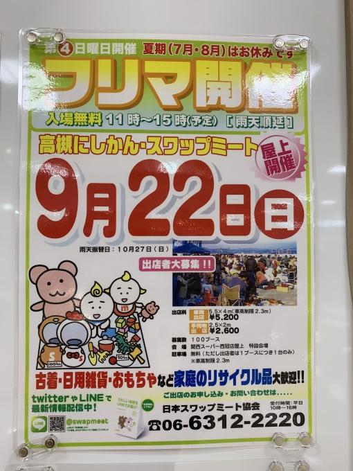 ★関西スーパー西冠店★スワップミートの画像