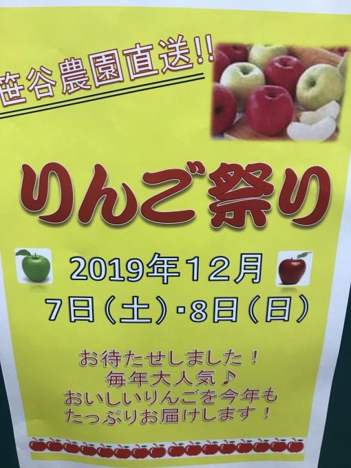 ★ラッキー枚方★りんご祭りじゃーい【11月1…の画像