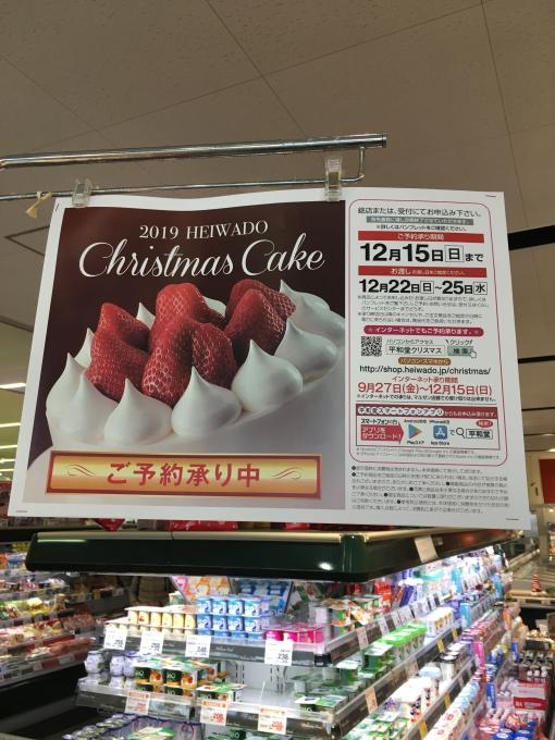 ★フレンドマート高槻川添店★クリスマスデ…の画像