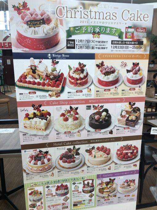★イズミヤ八幡店★ケーキ、おせちの予約が…の画像