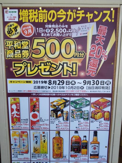 ★フレンドマート ニトリモール店★増税前…の画像