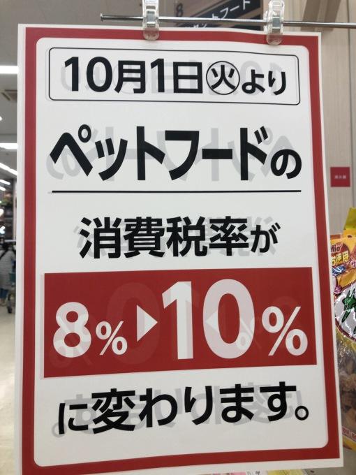 ★イズミヤ八幡店★増税前に日用品を買って…の画像